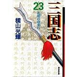 三国志 23 (潮漫画文庫)