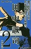 総合時間事業会社 代表取締役社長専属秘書 田中誠司 2 (ジャンプコミックス)