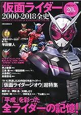 平成ライダー20作品が登場「仮面ライダー2000-2018全史」20日発売