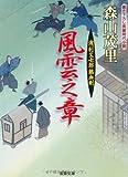 風雲之章-浅利又七郎熱血剣(3) (双葉文庫)