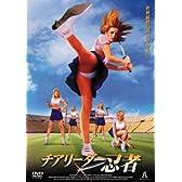 チアリーダー忍者 [DVD]