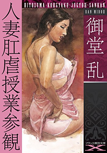 人妻肛虐授業参観 (フランス書院文庫X)