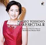 ハープ・リサイタル 3 ~ バッハ・モーツァルト・シューベルト・ブラームス 他 (NAOKO YOSHINO Harp Recital III ~ Schumann / Schubert / Mozart / Mendelssohn / Brahms / Bach) [UHQCD] [日本語&英語解説付]