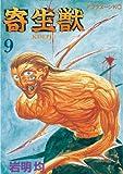 寄生獣(9)(アフタヌーンコミックス)