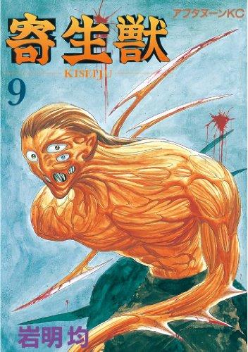 寄生獣(9) (アフタヌーンKC (95))