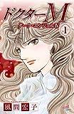 ドクターM ダーク・エンジェルIV 1 (Akita Comics Elegance)
