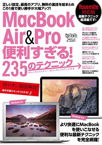MacBook Air&Pro 便利すぎる! 235のテクニック (超トリセツ)