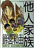 他人家族 / 鈴宮和由 のシリーズ情報を見る