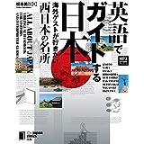(無料音声DLつき)英語でガイドする日本――海外ゲストが行きたい西日本の名所