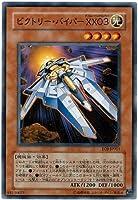 EOJ-JP011 SR ビクトリー・バイパー XX03【遊戯王シングルカード】