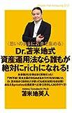 《思いのままにお金を集める》 Dr.苫米地式資産運用法なら誰もが絶対にrichになれる! (Knock‐the‐know…