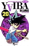 YAIBA(20) YAIBA (少年サンデーコミックス)