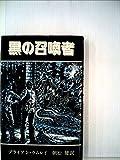 黒の召喚者 (アーカム・ハウス叢書)