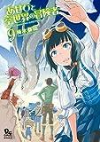 あせびと空世界の冒険者(9)【電子限定特典ペーパー付き】 (RYU COMICS)