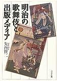 明治の歌舞伎と出版メデイア