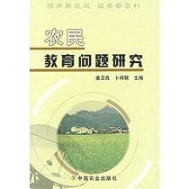 農民教育問題研究(中国語)