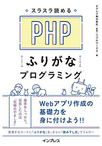 スラスラ読める PHPふりがなプログラミング (ふりがなプログラミ