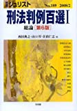 刑法判例百選1総論(第6版) 別冊ジュリスト189