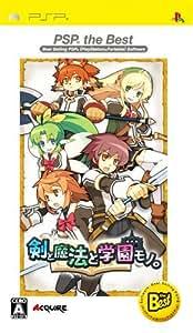 剣と魔法と学園モノ。 PSP the Best