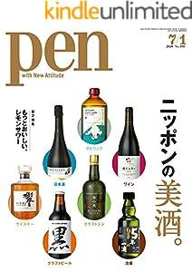 Pen (ペン) 「特集:ニッポンの美酒。」〈2020年7/1号〉 [雑誌]