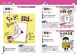 イラストで覚える hime式 もっとたのしい韓国語単語帳 画像