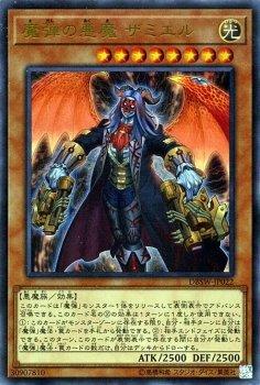 魔弾の悪魔 ザミエル ウルトラレア 遊戯王 デッキビルドパック スピリット・ウォリアーズ dbsw-jp022