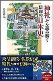 『神社から読み解く信仰の日本史』カバー