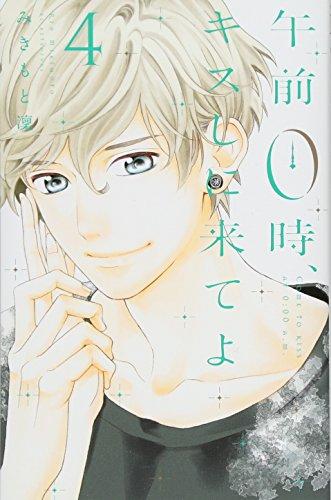 午前0時、キスしに来てよ(4) (講談社コミックス別冊フレンド)