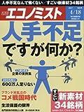 エコノミスト 2017年 4/18 号 [雑誌]