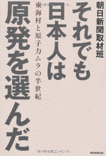 それでも日本人は原発を選んだ―東海村と原子力ムラの半世紀―の詳細を見る