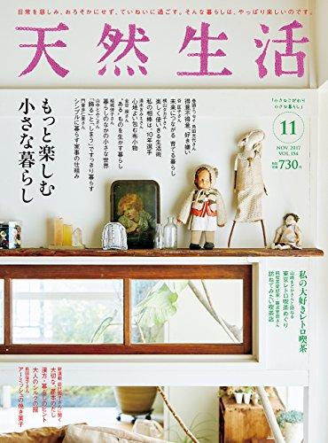 天然生活 2017年 11 月号 [雑誌]
