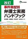 改訂 事件類型別弁護士実務ハンドブック (東弁協叢書)