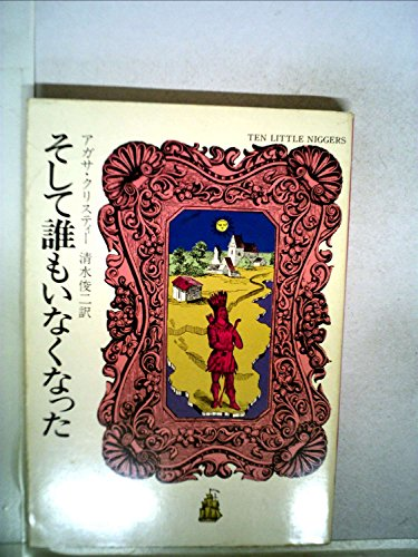 そして誰もいなくなった (ハヤカワ・ミステリ文庫 (HM 1-1))の詳細を見る