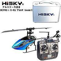 HiSKY アルミケース付き HCP80(FBL80)+X-6Sセット(mode1)【2.4GHz 6ch?3Dシリーズ】(hisky-hcp80x6sarumim1) 200g未満 ラジコン ヘリコプター 『技適?電波法国内認証済、取扱説明書日本語版』