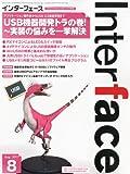 Interface (インターフェース) 2011年 08月号 [雑誌]