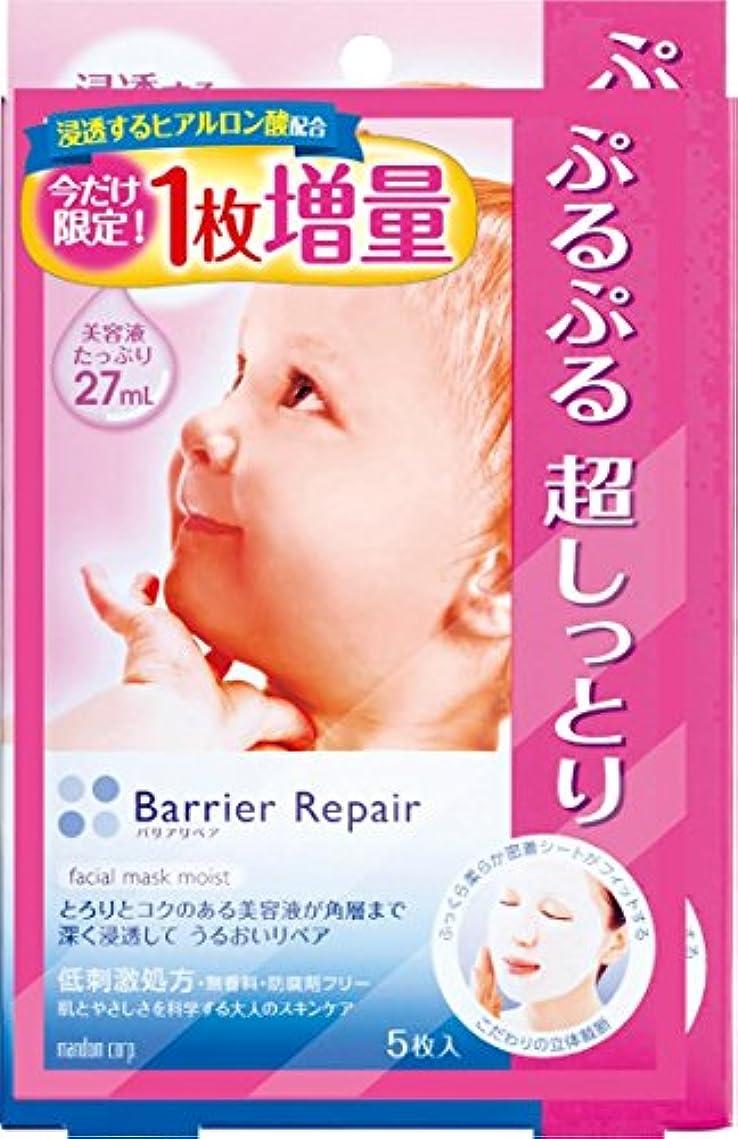 自信があるスライム化粧Barrier Repair (バリアリペア)  シートマスク しっとり1枚増量品