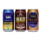 銀河高原ビール 小麦のビール&ペールエール&アルト 350ml缶 6本セット