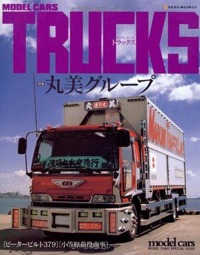 モデル・カーズ・トラックス (Neko mook (635))