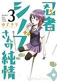 忍者シノブさんの純情(3) (ゲッサン少年サンデーコミックス)