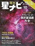 月刊星ナビ 2019年10月号