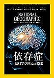 NATIONAL GEOGRAPHIC (ナショナル ジオグラフィック) 日本版 2017年 9月号 [雑誌]