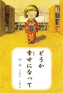 どうか幸せになって (絵本屋.com)