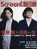 Screen+プラス(63) 2018年 11 月号 [雑誌]: SCREEN(スクリーン) 増刊