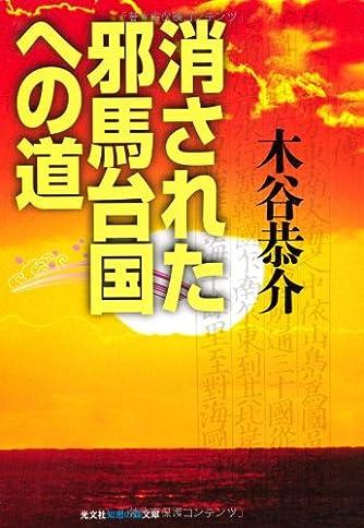 消された邪馬台国への道 (光文社知恵の森文庫)