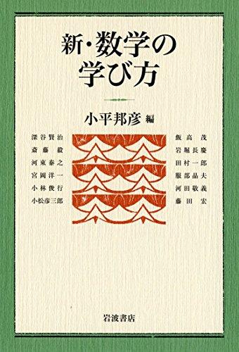 新・数学の学び方(9784000054706)