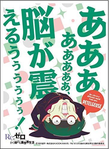 キャラクタースリーブ Re:ゼロから始める異世界生活 ペテルギウス・ロマネコンティ (EN-894)