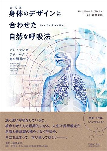 身体のデザインに合わせた自然な呼吸法ーアレクサンダー・テクニークで息を調律する