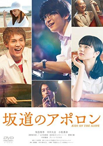 坂道のアポロン DVD通常版