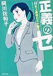 正義のセ 2 史上最低の三十歳! (角川文庫)