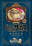 からくりサーカス 完全版 (20) (少年サンデーコミックススペシャル)